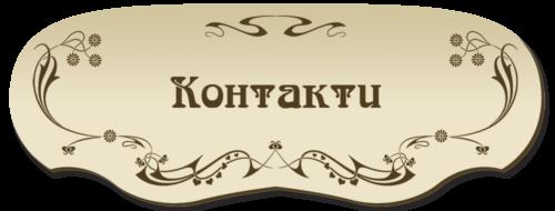 ukr-Contact