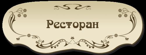 ukr-Restaurant