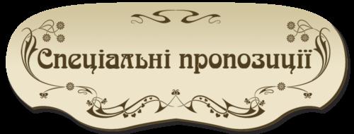 ukr-Offers